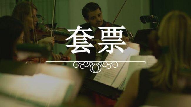 从美泉宫管弦乐团的视角一瞥弦乐演奏者、乐谱和其他独奏手