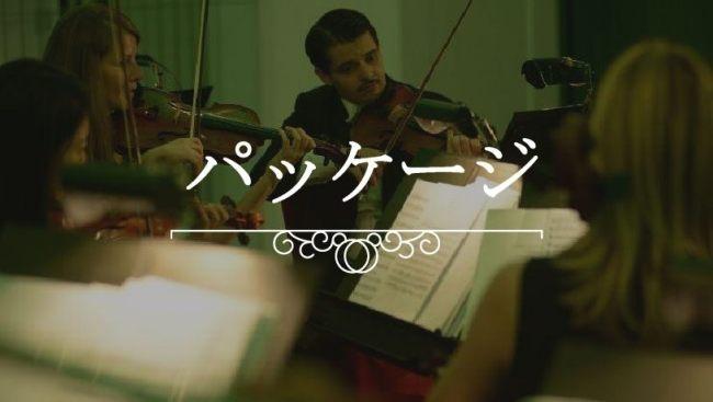 シェーンブルン宮殿劇場管弦楽団から見た弦楽奏者、楽譜やそのほかソロ奏者の様子